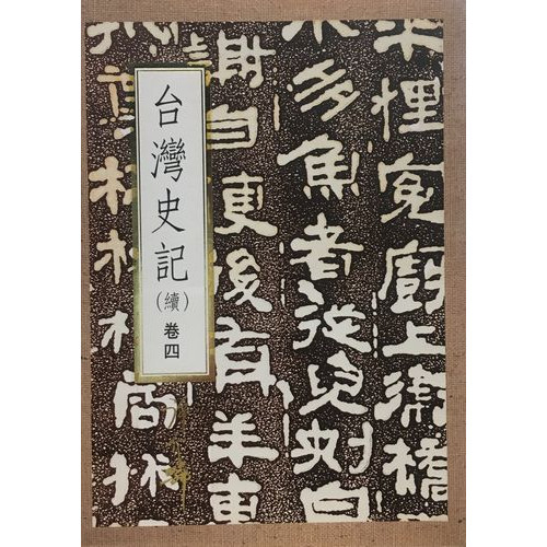 台灣史記續(四)