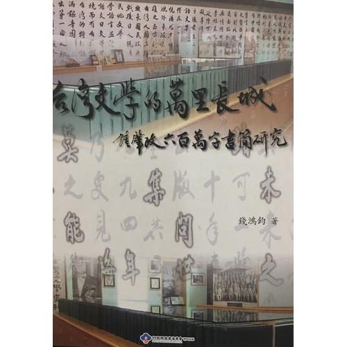台灣文學的萬里長城-鍾肇政六百萬字書簡研究