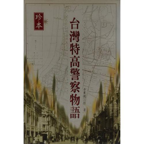 台灣特高警察物語