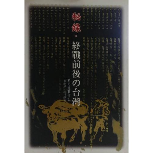 秘錄・終戰前後的台灣