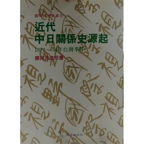 近代中日關係史源起:1871-74年臺灣事件