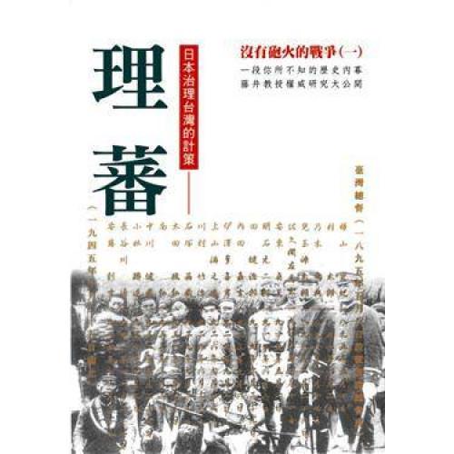 理蕃-日本治理台灣的計策
