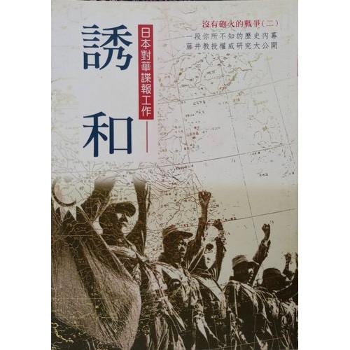誘和--日本對華諜報工作