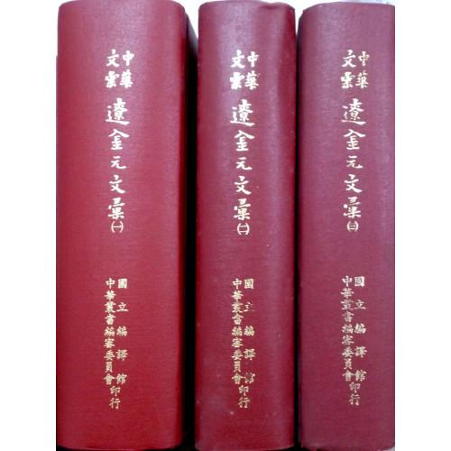 遼金元文彙 3冊