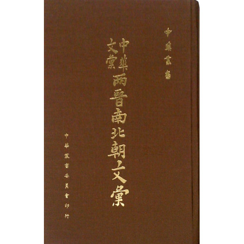 中華文彙兩晉南北朝文彙