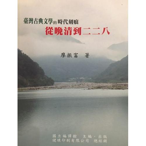 台灣古典文學的時代刻痕:從晚清到二二八