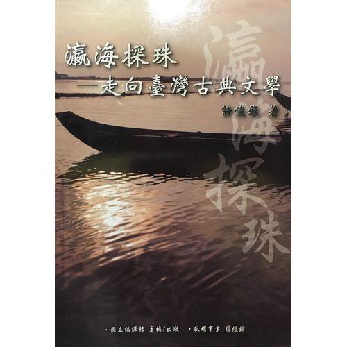 瀛海探珠-走向台灣古典文學