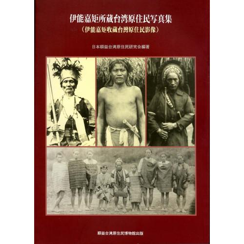伊能嘉矩收藏台灣原住民影像