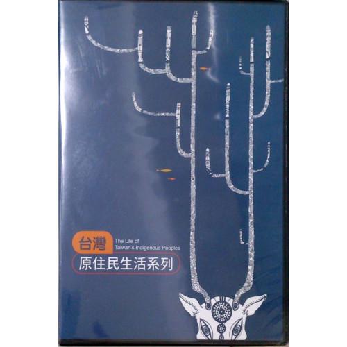 原住民生活影像 : 紡織.木雕.陶器.歌舞篇 (DVD)