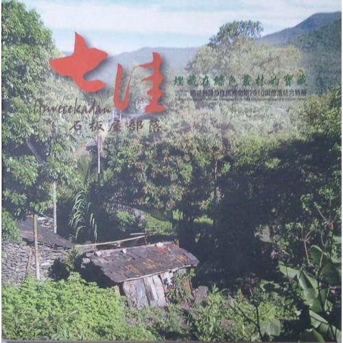 埋藏在綠色叢林中的寶藏-tjuvecekadan七佳石板屋部落