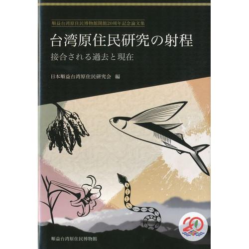 台湾原住民研究の射程: 接合される過去と現在
