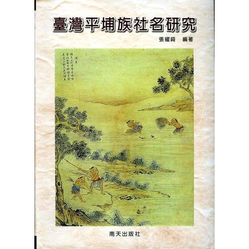 台灣平埔族社名研究