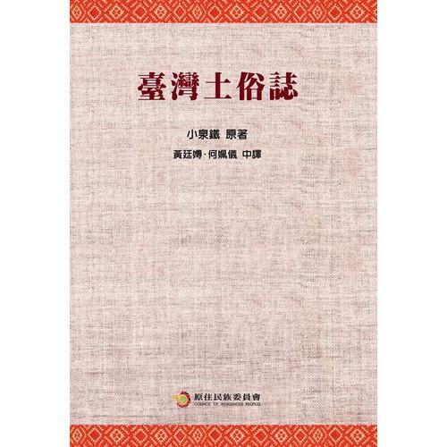 臺灣土俗誌
