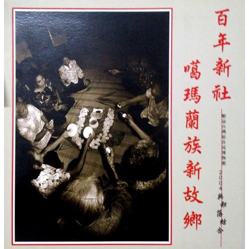 百年新社-噶瑪蘭族新故鄉