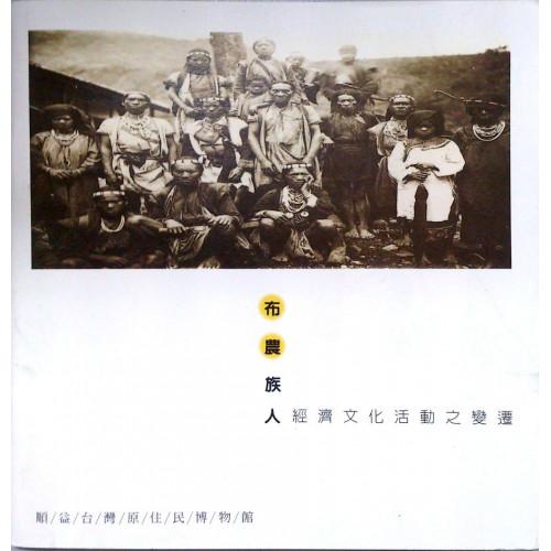 布農族人經濟文化活動變遷特展
