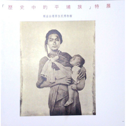 歷史中的平埔族特展