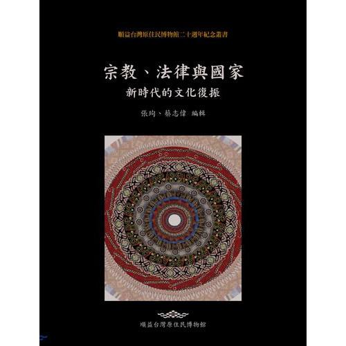 宗教、法律與國家:新時代的文化復振
