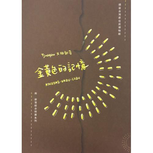 Tjuaqau大狗部落 金黃色的記憶 kacedas‧vaqu‧liqu