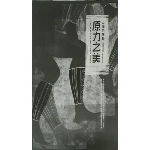 山海的傳動:原力之美-第七屆全國學生台灣原住民海報創作競賽專刊