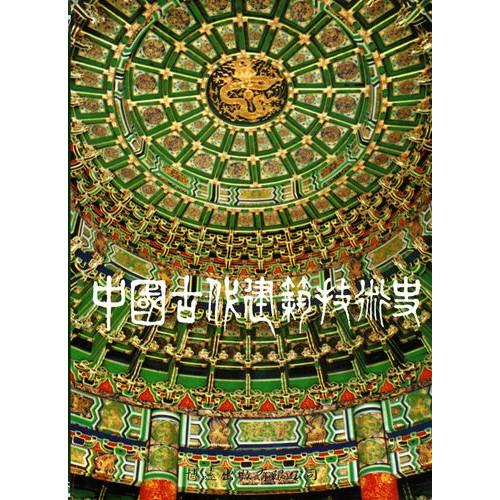 中國古代建築技術史 (3冊)