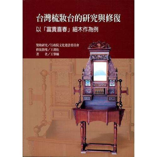 台灣梳妝台的研究與修復-以富貴喜春細本作為例