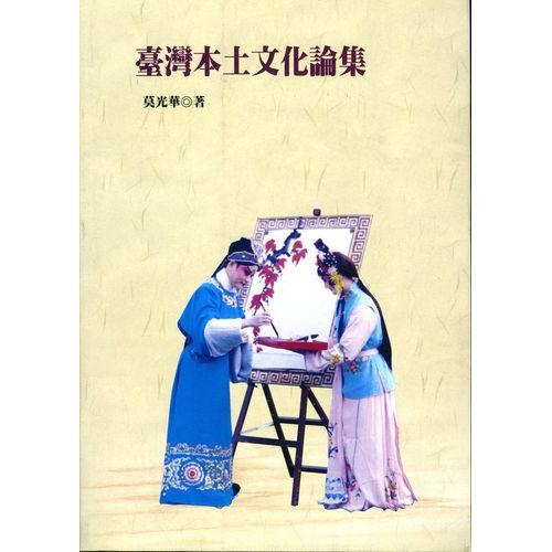 台灣本土文化論集