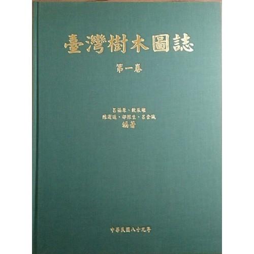 台灣樹木圖誌第一卷