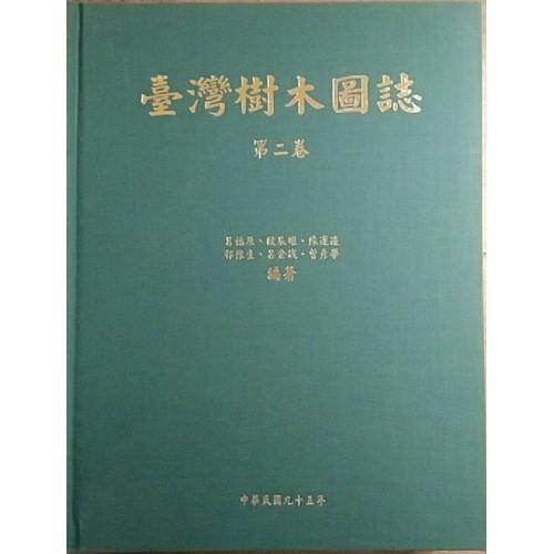 台灣樹木圖誌第二卷