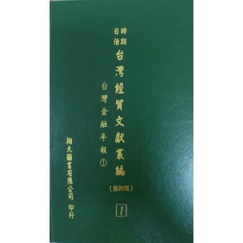 日治時期台灣經貿文獻叢編 第四輯(24冊)