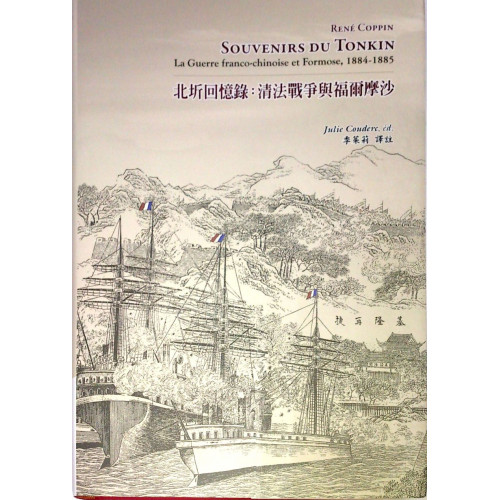 北圻回憶錄:清法戰爭與福爾摩沙René Coppin Souvenirs Du Tonkin La Guerre franco-chinoise et Formose,1884-1885