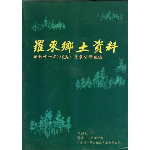 羅東鄉土資料-昭和11年