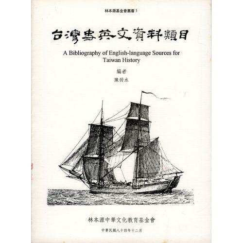 台灣史英文資料類目