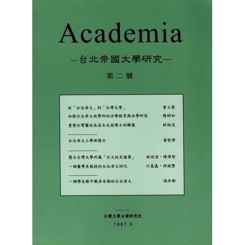 台北帝大研究通訊 (第二輯)