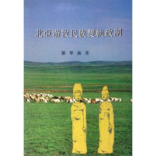 北亞游牧民族雙軌政制