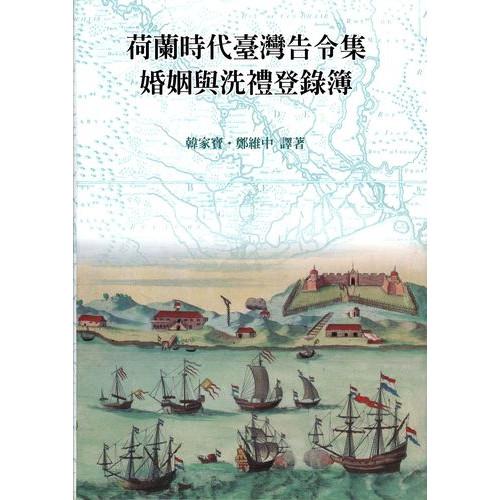荷蘭時代台灣告令集、婚姻與洗禮登錄簿
