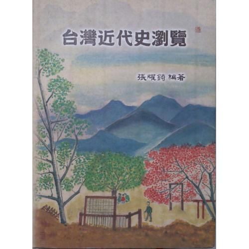 台灣近代史瀏覽