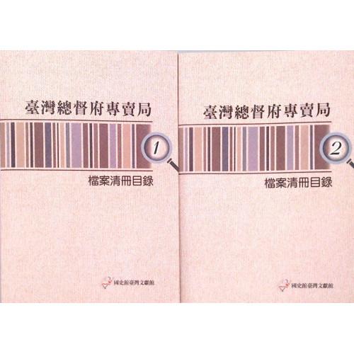 臺灣總督府專賣局-檔案清冊目錄(全二冊)