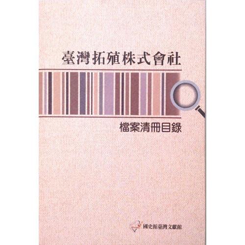 臺灣拓殖株式會社-檔案清冊目錄
