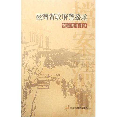 臺灣省政府警務處檔案清冊目錄(全1冊)