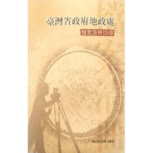 臺灣省政府地政處檔案清冊目錄(全1冊)