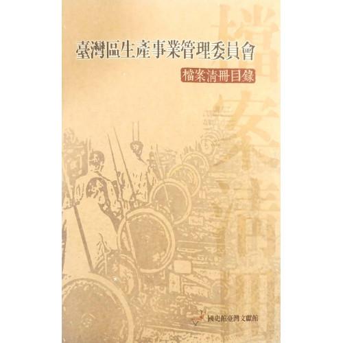 臺灣區生產事業管理委員檔案清冊目錄(全1冊)