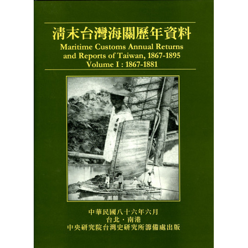 清末台灣海關歷年資料(卷1)1867-1881 Maritime Customs Annual Returns & Reports of Taiwan (1)