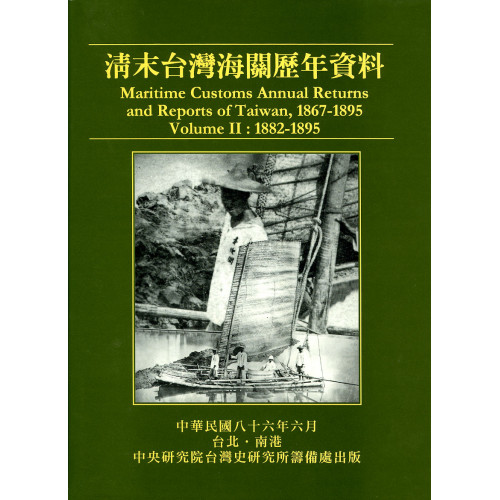 清末台灣海關歷年資料(卷2)1882-1895 Maritime Customs Annual Returns & Reports of Taiwan (2)