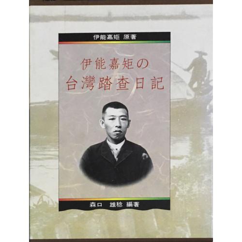 伊能嘉矩─台灣踏查日記 (日文)