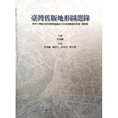 台灣舊版地形圖選錄