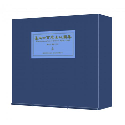臺南四百年古地圖集‧附:導讀指引  Historical Atlas Of Tainan, 1642-1960