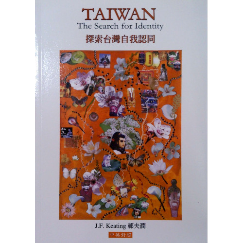 Taiwan: The Search for Identity 探索台灣自我認同