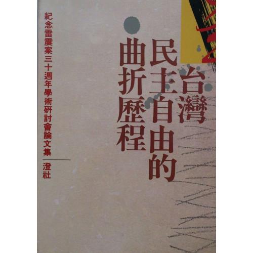 台灣民主自由的曲折歷程