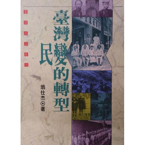 台灣民變的轉型