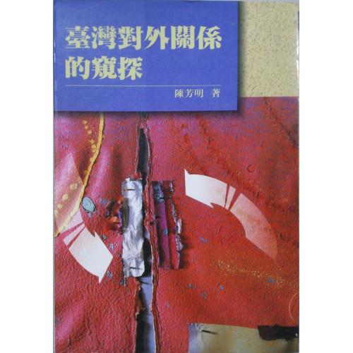 台灣對外關係的窺探
